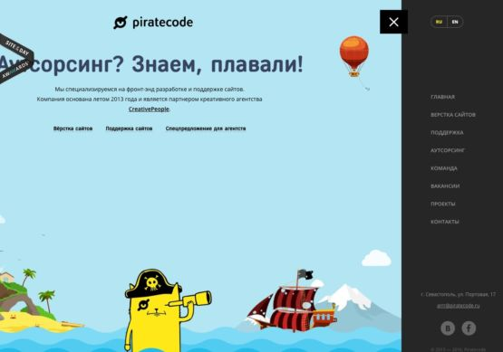 Piratecode
