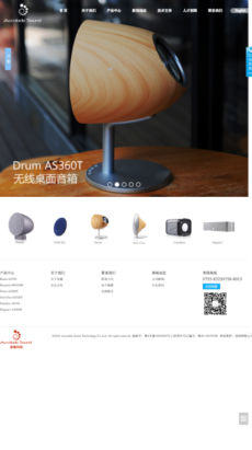 Shenzhen Accolade Sound Technology